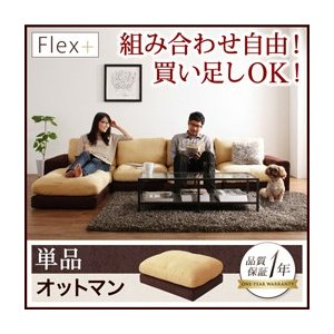 カバーリングモジュールローソファ Flex+ フレックスプラス 単品 オットマン|purana25
