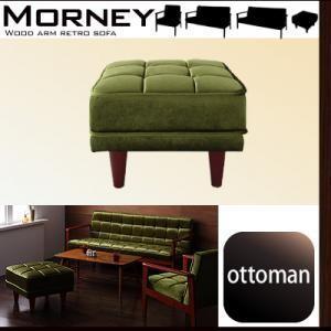 木肘レトロソファ MORNEY モーニー オットマン|purana25