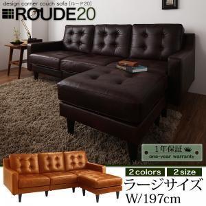 キルティングデザインコーナーカウチソファ ROUDE 20 ルード20 ラージ|purana25
