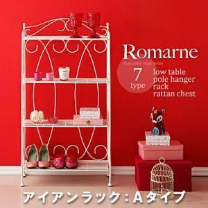 ロマンティックスタイルシリーズ Romarne ロマーネ/アイアンラック Aタイプ|purana25