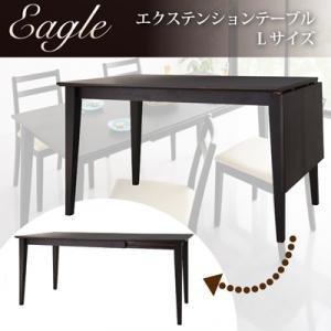 エクステンションテーブルダイニング Eagle イーグル Lサイズダイニングテーブル|purana25