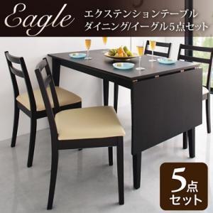 エクステンションテーブルダイニング Eagle イーグル Lサイズ 5点セット|purana25