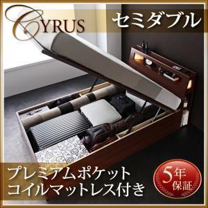 モダンライトコンセント付き・ガス圧式跳ね上げ収納ベッド Cyrus サイロス ポケットコイルマットレス:ハ−ド付き セミダブル|purana25