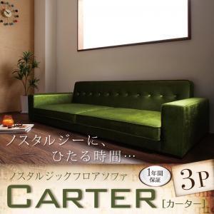 ノスタルジックフロアソファ CARTER カーター 3P|purana25
