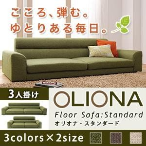 フロアソファ OLIONA Standard オリオナ・スタンダード 3人掛け|purana25