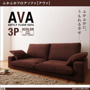 ふかふかフロアソファ AVA アヴァ 3P|purana25