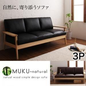 天然木シンプルデザイン木肘ソファ MUKU-natural ムク・ナチュラル 3P|purana25