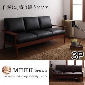 天然木シンプルデザイン木肘ソファ MUKU-brown ムク・ブラウン 3P|purana25