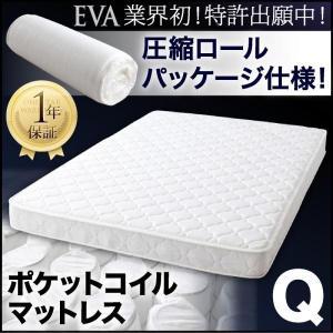 圧縮ロールパッケージ仕様のポケットコイルマットレス EVA エヴァ  クィーン|purana25