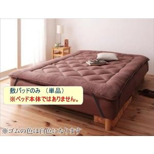 専用ボリューム敷きパッド(ベッド本体ではありません) セミダブル 移動ラクラク!分割式マットレスベッド用|purana25