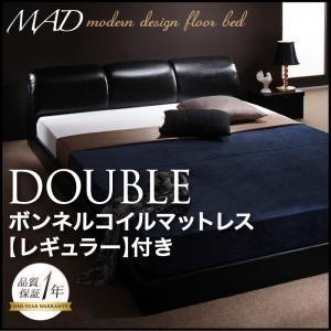ベッド フロアタイプ モダンデザイン MAD マッド スタンダードボンネルコイルマットレス付き ダブル|purana25