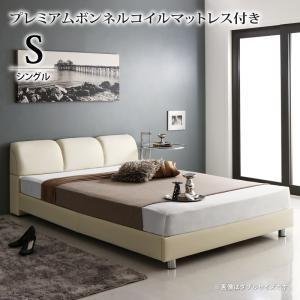 ベッド/シングル モダンデザイン RODEO ロデオ プレミアムボンネルコイルマットレス付き|purana25