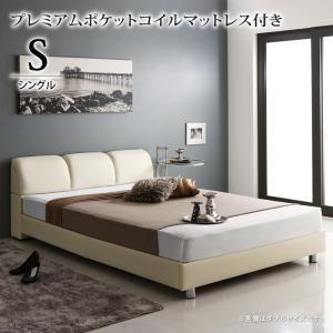 ベッド/シングル モダンデザイン RODEO ロデオ プレミアムポケットコイルマットレス付き|purana25