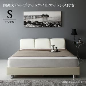 ベッド/シングル モダンデザイン RODEO ロデオ 国産カバーポケットコイルマットレス付き|purana25