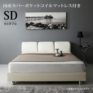 モダンデザインベッド RODEO ロデオ  国産ポケットコイルマットレス付き  セミダブル|purana25