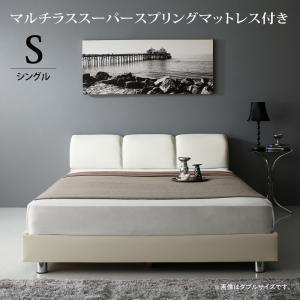ベッド/シングル モダンデザイン RODEO ロデオ マルチラススーパースプリングマットレス付き|purana25