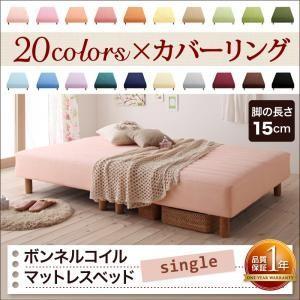 新・色・寝心地が選べる!20色カバーリングボンネルコイルマットレスベッド 脚15cm シングル|purana25
