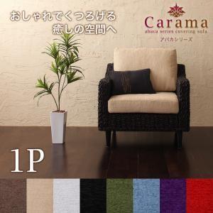 アバカシリーズ Carama カラマ 1人掛け|purana25