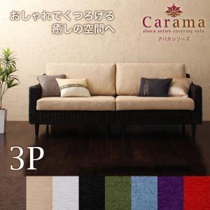 アバカシリーズ Carama カラマ 3人掛け|purana25