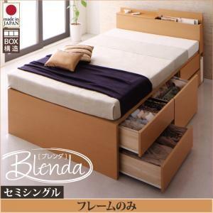 コンセント、収納ヘッドボード付きチェストベッド Blenda ブレンダ フレームのみ セミシングル |purana25