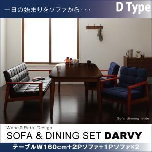 ソファ&ダイニングセット DARVY ダーヴィ/4点セット Dタイプ(テーブルW160cm+2Pソファ+1Pソファ×2)|purana25