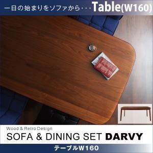 ソファ&ダイニングセット DARVY ダーヴィ/テーブル(W160cm)|purana25