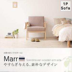 北欧木肘ソファ  Marr マール 1P|purana25