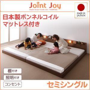 親子で寝られる棚・照明付き連結ベッド JointJoy ジョイント・ジョイ 日本製ボンネルコイルマットレス付き セミシングル|purana25