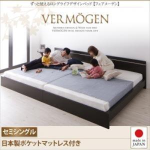 ずっと使えるロングライフデザインベッド Vermogen フェアメーゲン 日本製ポケットコイルマットレス付き セミシングル|purana25