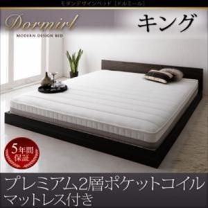 モダンデザインベッド Dormirl ドルミール プレミアム2層ポケットコイルマットレス付き キング|purana25