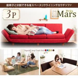座椅子と分割できる省スペースリクライニングカウチソファ Mars マーシュ 3P|purana25