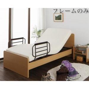 お客様組立 シンプル電動ベッド/シングル/1モータ Lakuteeta ラクティータ ベッドフレームのみ|purana25