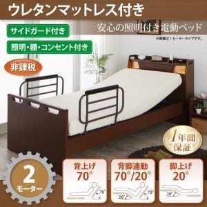 棚・照明・コンセント付き電動ベッド ラクライト  ウレタンマットレス付き 2モーター 非課税|purana25