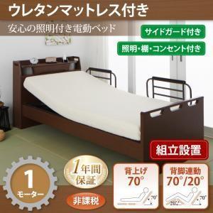 組立設置 棚・照明・コンセント付き電動ベッド ラクライト  ウレタンマットレス付き 1モーター 非課税|purana25