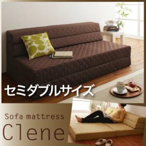 防ダニ・抗菌防臭ソファマットレス Clene クリネ (セミダブルサイズ)|purana25