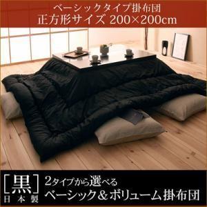 「黒」日本製2タイプから選べるベーシック&ボリュームこたつ掛布団/ベーシック正方形サイズ purana25