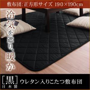 「黒」日本製ウレタン入りこたつ敷布団正方形サイズ|purana25