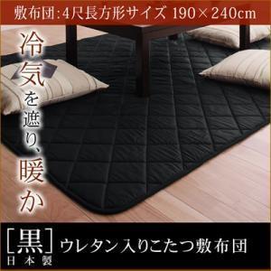 「黒」日本製ウレタン入りこたつ敷布団4尺長方形サイズ|purana25