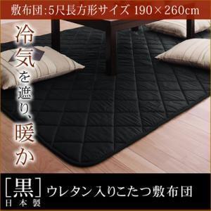 「黒」日本製ウレタン入りこたつ敷布団5尺長方形サイズ|purana25