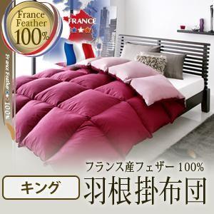 フランス産フェザー100%羽根掛布団 キング|purana25