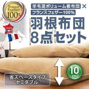 羊毛混ボリューム敷布団×フランス産フェザー100%羽根布団8点セット 省スぺースタイプ セミダブル|purana25
