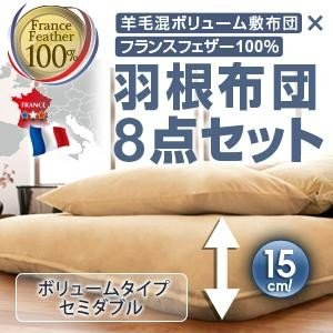 羊毛混ボリューム敷布団×フランス産フェザー100%羽根布団8点セット ボリュームタイプ セミダブル|purana25