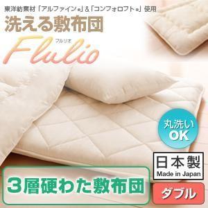 東洋紡素材アルファイン(R)&コンフォロフト(R)使用 洗える防ダニ布団Flulio フルリオ 3層硬わた敷布団:ダブル|purana25
