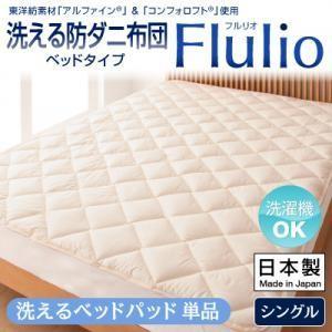 東洋紡素材アルファイン(R)&コンフォロフト(R)使用 洗える防ダニ布団 Flulio フルリオ ベッドタイプ 洗えるベッドパッド単品:シングル|purana25