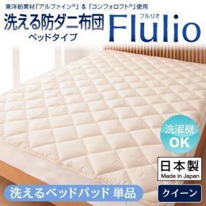 東洋紡素材アルファイン(R)&コンフォロフト(R)使用 洗える防ダニ布団 Flulio フルリオ ベッドタイプ 洗えるベッドパッド単品:クイーン|purana25