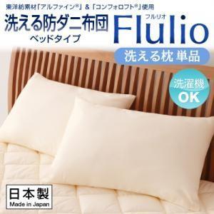 東洋紡素材アルファイン(R)&コンフォロフト(R)使用 洗える防ダニ布団 Flulio フルリオ ベッドタイプ 洗える枕|purana25