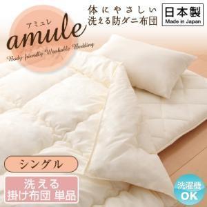 日本製 体に優しい 洗える防ダニ布団 amule アミュレ 掛け布団単品 シングル|purana25