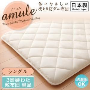 日本製 体に優しい 洗える防ダニ布団 amule アミュレ 3層硬わた敷布団単品 シングル|purana25