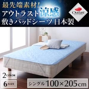 最先端素材!アウトラスト涼感敷きパッドシーツ 日本製 シングル|purana25