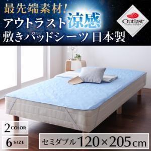 最先端素材!アウトラスト涼感敷きパッドシーツ 日本製 セミダブル|purana25